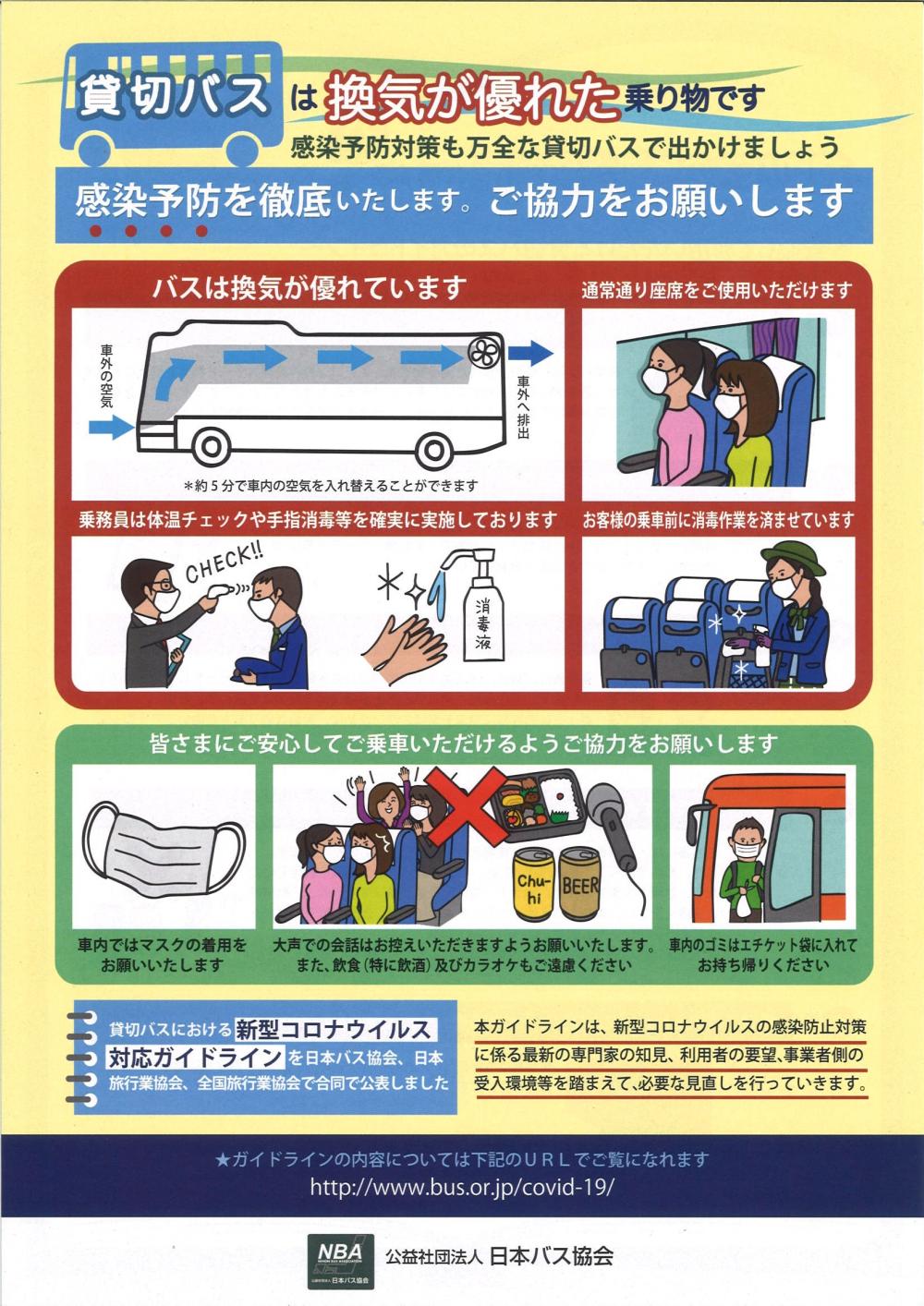 貸切バスの感染予防対策