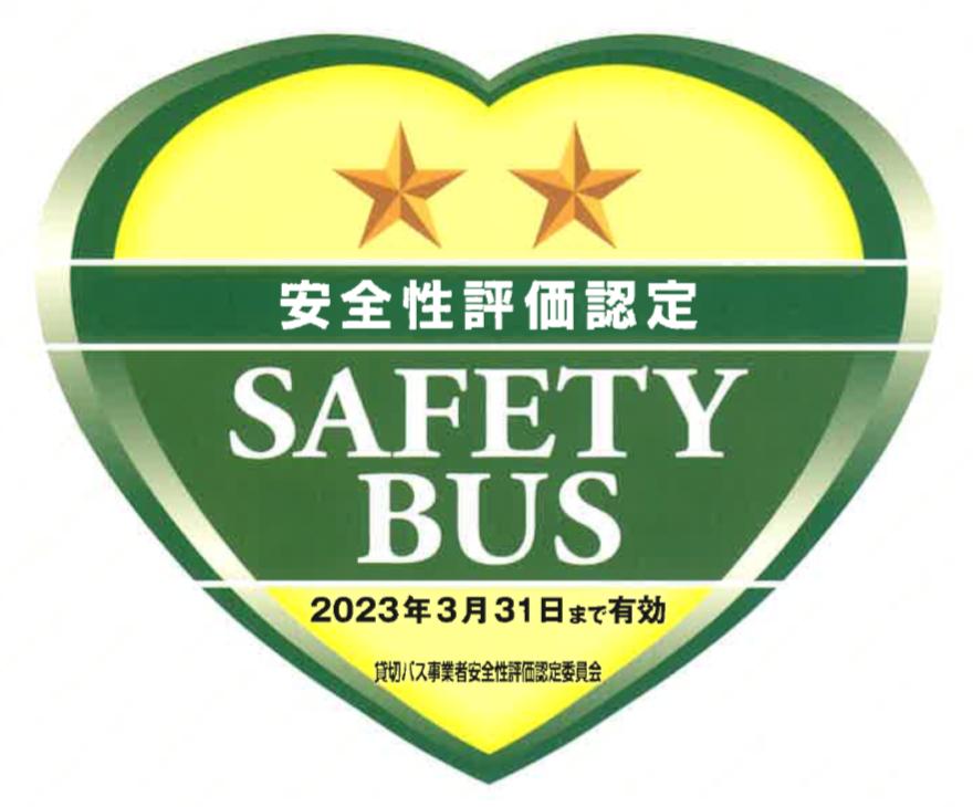 貸切バス事業者安全性評価認定制度二ツ星