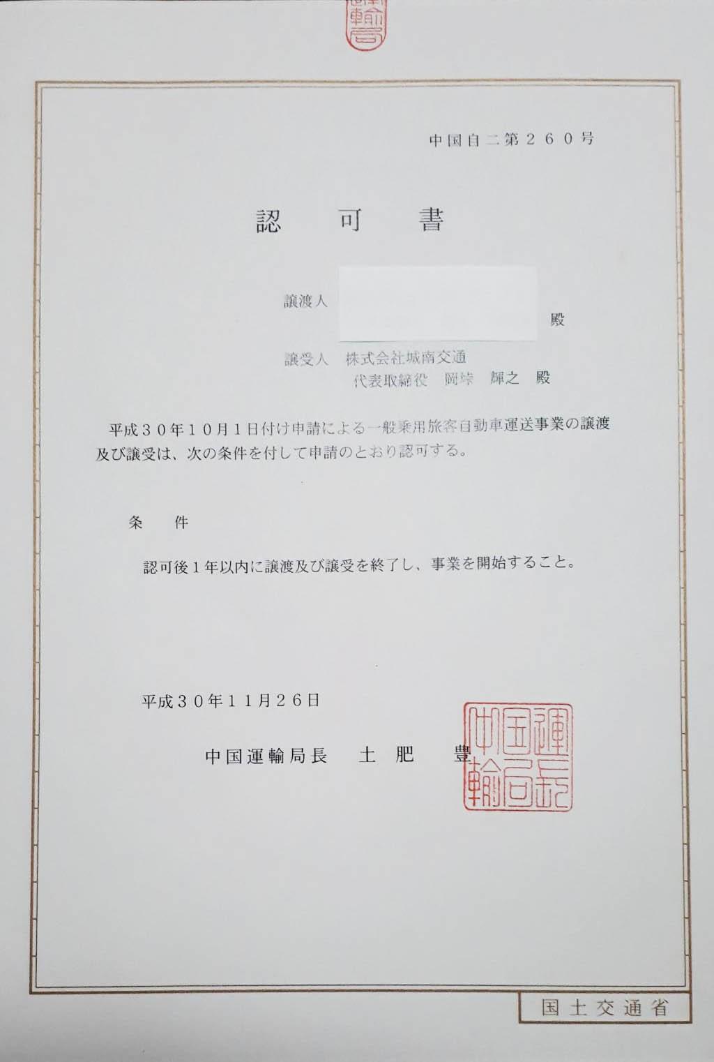 中国運輸局よりタクシー権利譲渡譲受の認可を頂きました