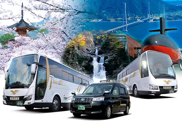 (株)城南交通の観光・貸切プラン