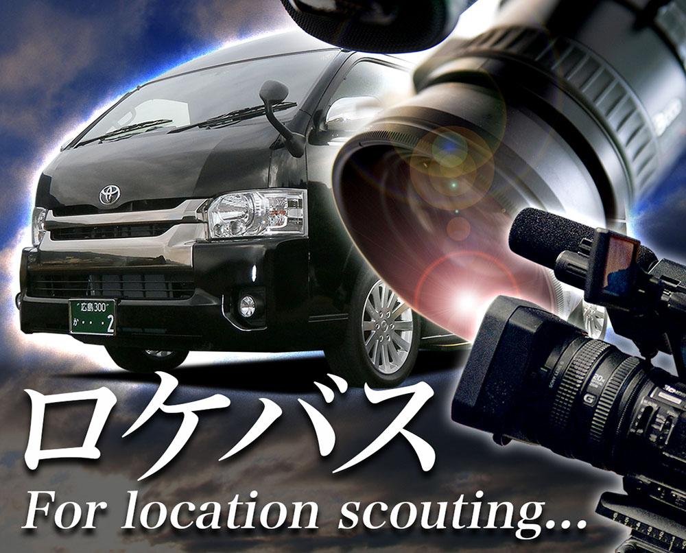 ロケバスは広島・(株)城南交通にご用命ください。