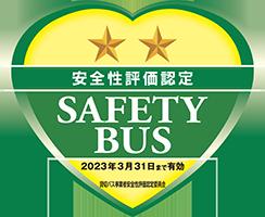 貸切バス事業者安全性評価認定一ツ星